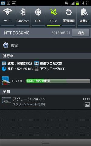 Saizu8m51_2
