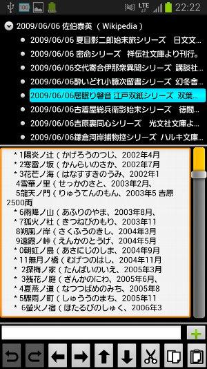 Treenote1_2