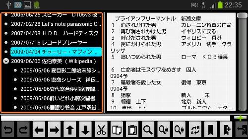 Treenote2
